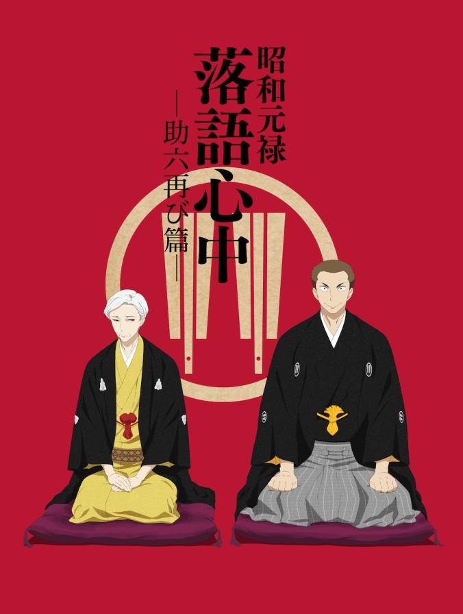 Rakugo Season 2 poster